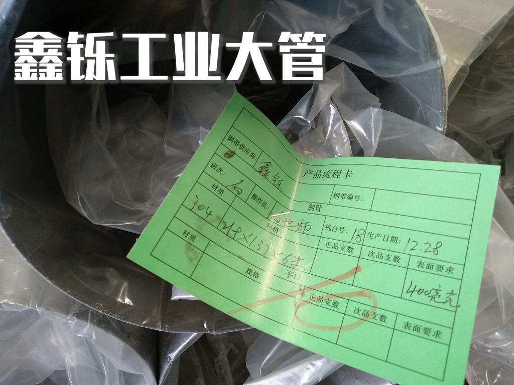 304不锈钢管φ219*1.4*6000 佛山市鑫铄不锈钢出品