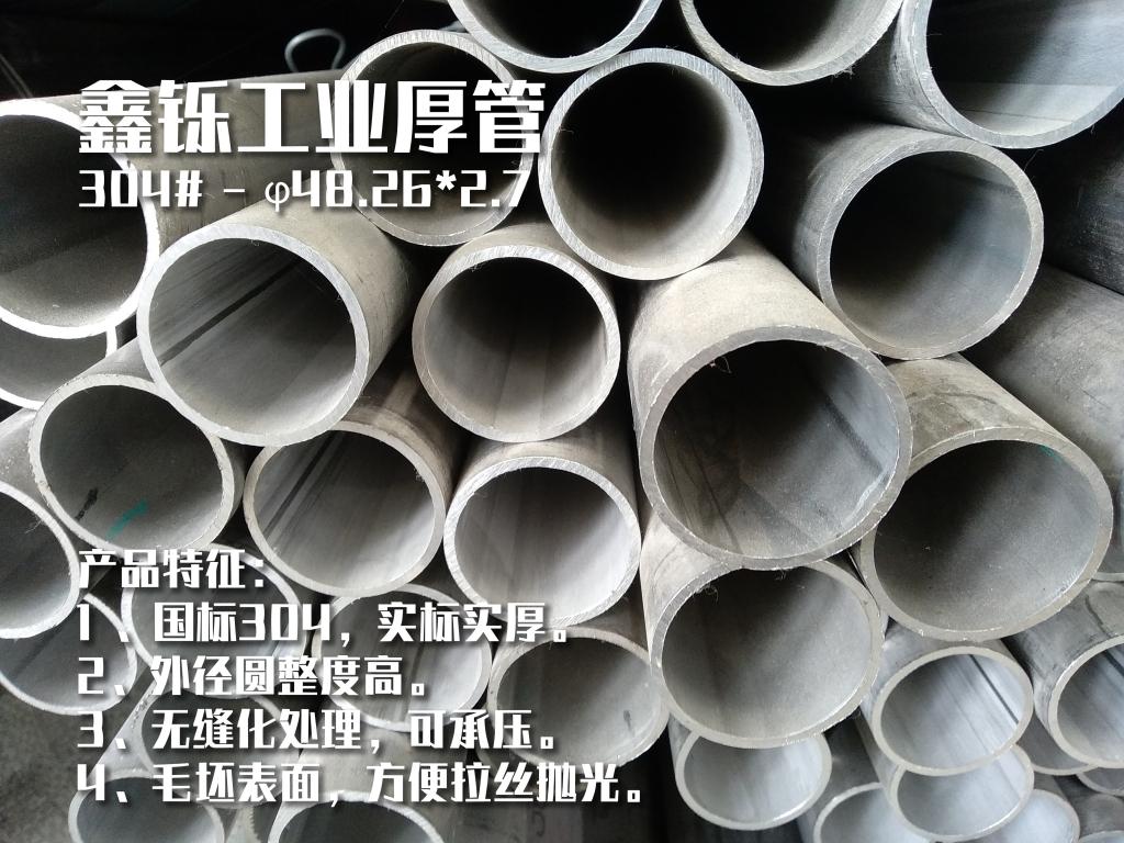 304不锈钢管48.26*2.7*6000 佛山市鑫铄不锈钢出品