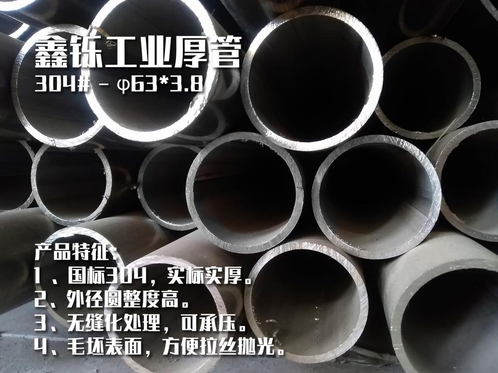 304不锈钢圆管-不锈钢直缝焊管-63*3.8*6000-胚面